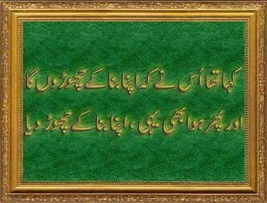 Urdu-Dard-Shayari