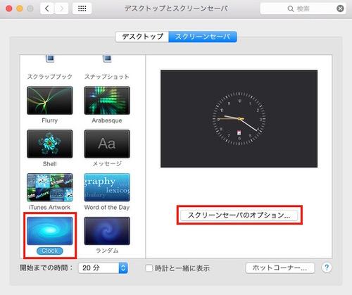 Braun時計をMacのスクリーンセーバーに変更