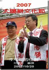 2007-10-太陽餅文化節