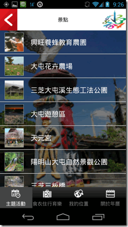 臺灣觀光年曆-05