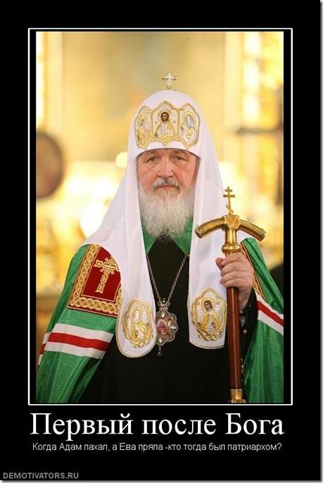 Патриарх Кирилл - первый после бога