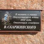 Доска на памятном знаке