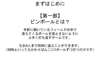 20121118_pinball_slid2.jpg