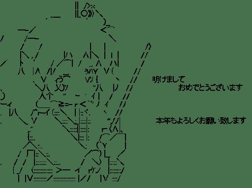 アリス・カータレット 正月 (きんいろモザイク)