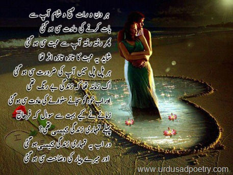 Mohabbat Romantic Poetry