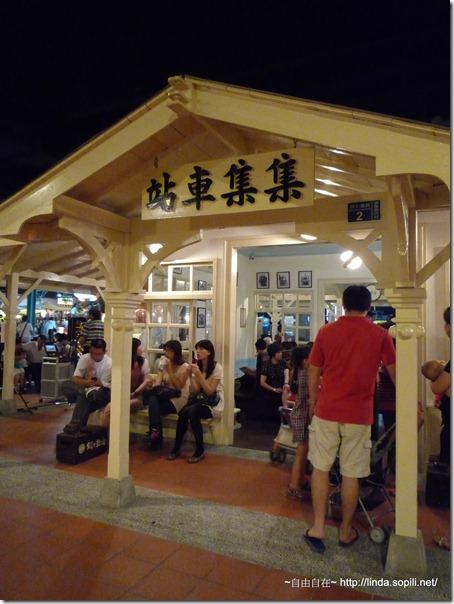 寶島時代村-集集車站