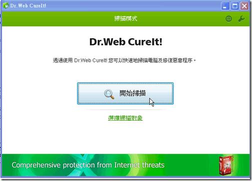 Dr.Web CureIt-02
