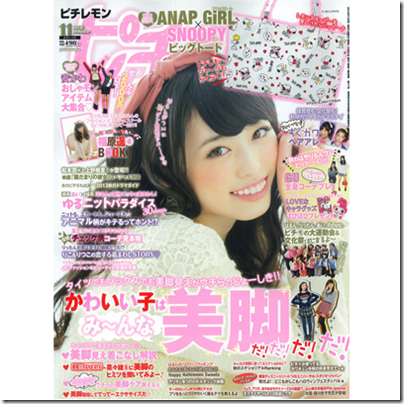 (i need translation) Anap X Girl X Snoopy tote (2013 Nov issue)