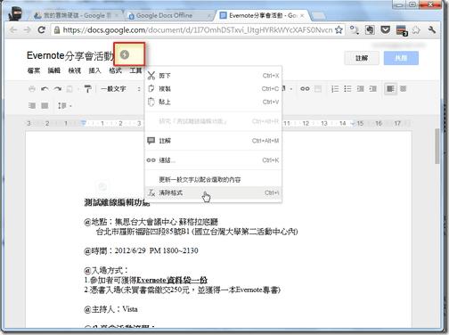 google docs offline-07