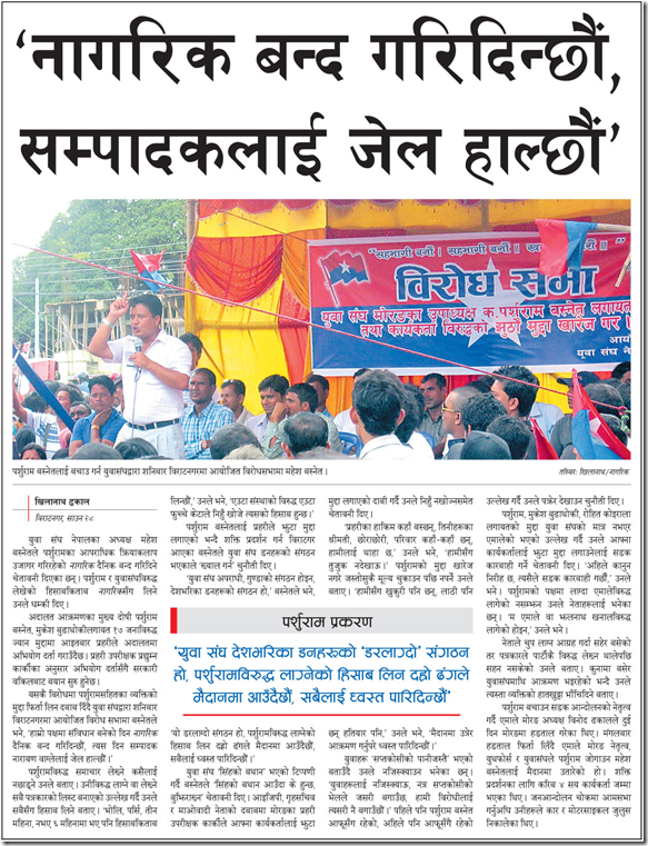 nagarik-daily-news