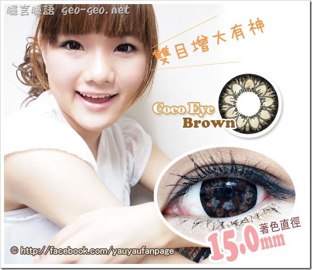 香港Yau分享-隱形眼鏡增大!有神的coco eye 可可愛美人15.0mm