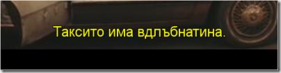 Bulgarian subtitle
