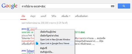 การใช้งาน addon google docs viewer