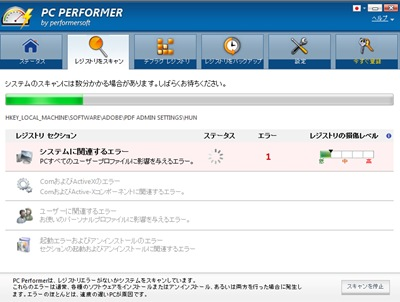 PC Performer