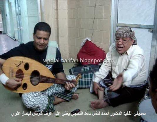 الدكتور أحمد فضل سعد اللحجي
