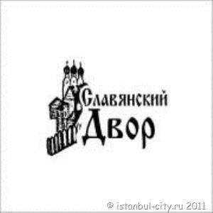Русское сообщество Славянский Двор в Стамбуле