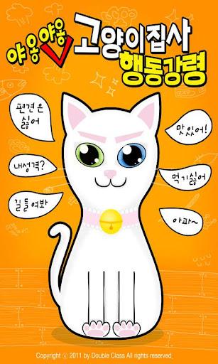 고양이집사 행동강령