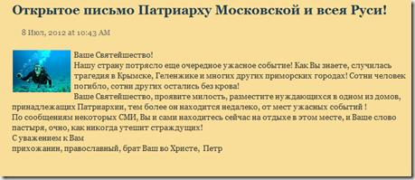 о чём писать, на то не наша воля - Открытое письмо Патриарху Московской и всея Руси!
