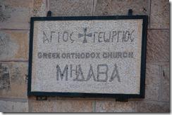 Oporrak 2011 - Jordania ,-  Madaba, 20 de Septiembre  06