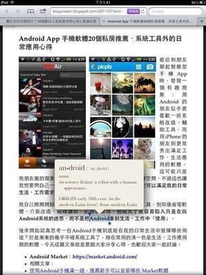 iPad iOS 5 -07