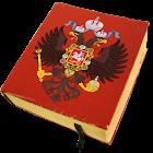 ЕГЭ Отечественная история PRO icon