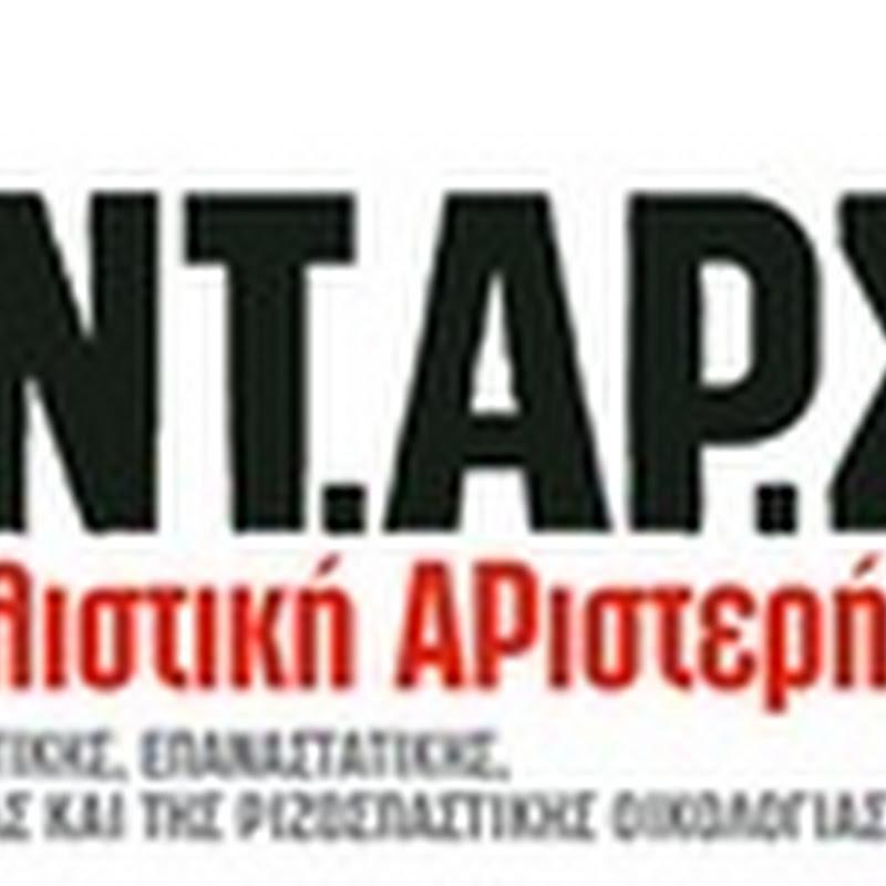 Πρόσκληση στην εκδήλωση της ΑΝΤΑΡΣΥΑ στην Κερατέα