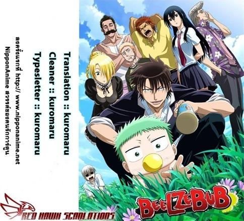 """Beelzebub เด็กพันธุ์นรกสั่งลุย Manga ตอนที่ 137 (แปลไทย) """"ปะทะ แจบเบอร์วอค"""""""