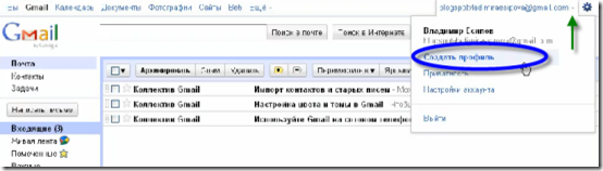email-for-gmail-6 создаем профиль аккаунта google
