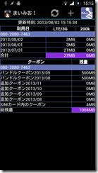 Screenshot_2013-08-02-15-15-50