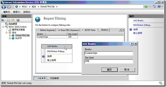 iis7_request_filter8