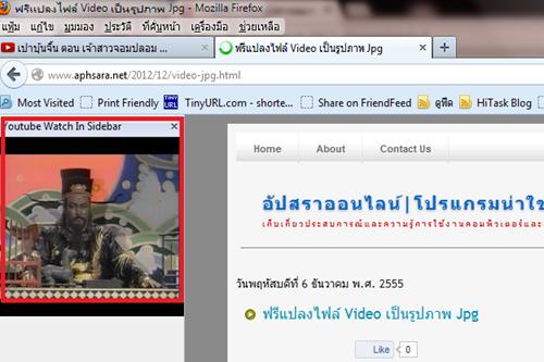 ดู Youtube จากด้านข้างของ firefox