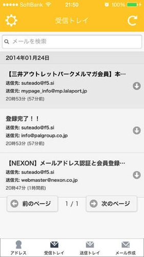 One time mail sutemeado ios app1
