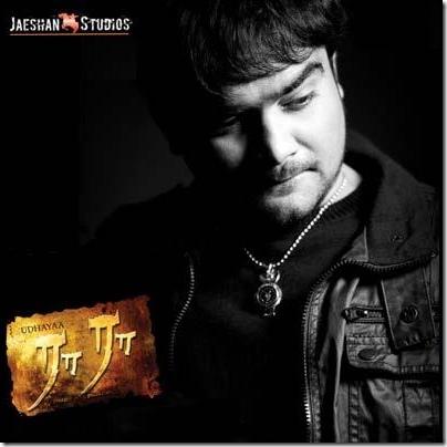 Download Ra Ra MP3 Songs Ra Ra Tamil Movie MP3 Songs Download