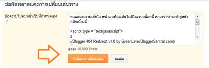 เพิ่ม code javascript ใน blogger แก้ปัญหาข้อผิดพลาดในการรวบรวมข้อมูล