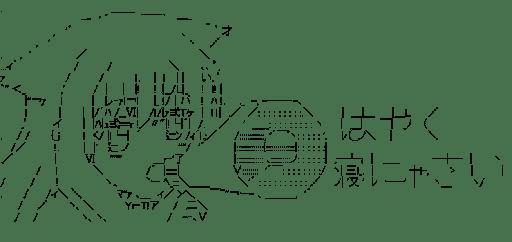 霧谷希の「はやく寝なさい」(迷い猫オーバーラン!)