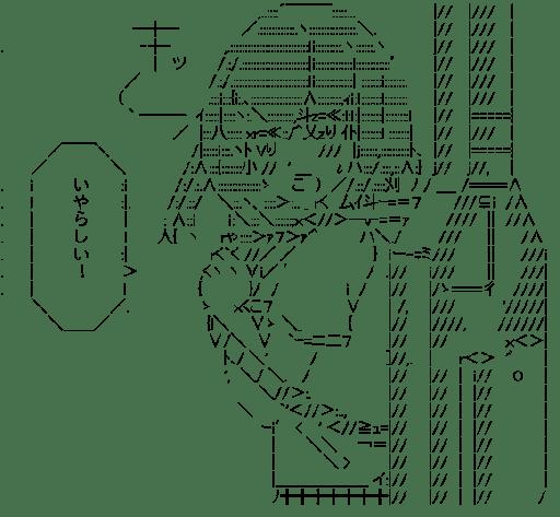 姫柊雪菜「いやらしい!」 (ストライク・ザ・ブラッド)