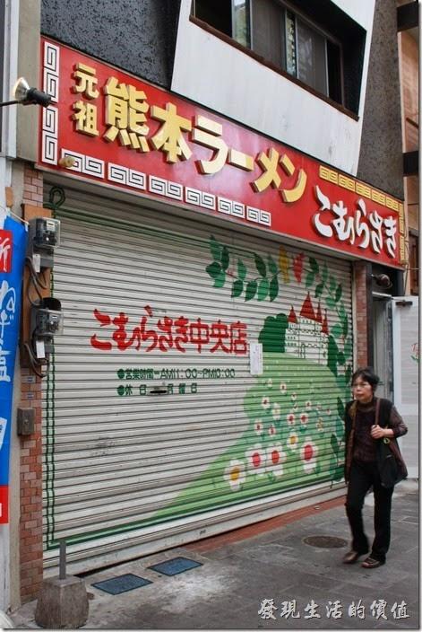 日本九州在地的好味道【熊本拉麵 こむらさき本店】。熊本拉麵こむらさき上通中央店的門口,當天剛好是星期天公休日。