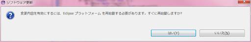 ソフトウェア更新 20121003 220942.jpg