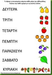ερικ2