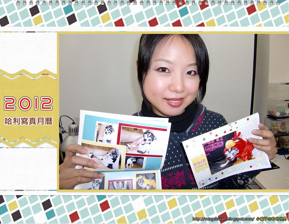 2012 寫真月曆