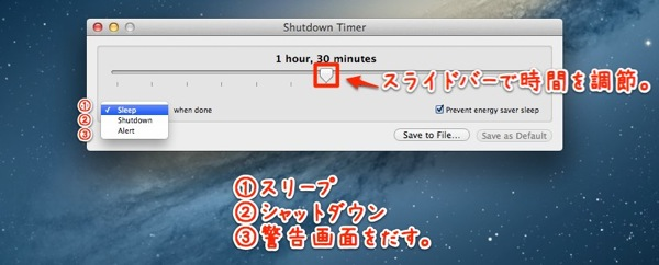 1mac app utilities shutdowntimer