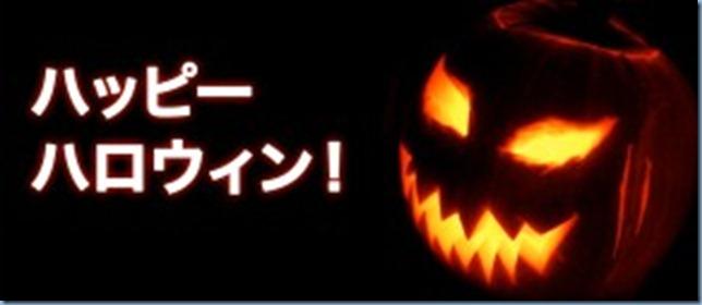 Happy-Halloween-290x125