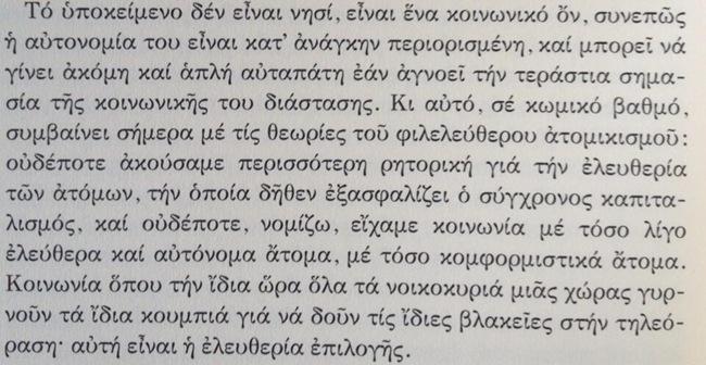 Καστοριάδης: Ένα απόσπασμα από το παρελθόν για το μέλλον