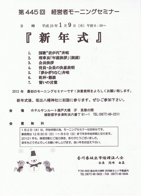 CCF20121227_00000