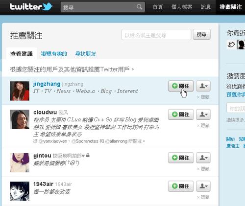 twitter taiwan-05