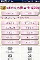 Screenshot of くまポン顔文字Facebook、twitter対応