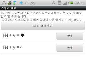 Screenshot of 도돌 차차 키보드