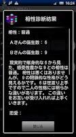 Screenshot of カバラ相性占い