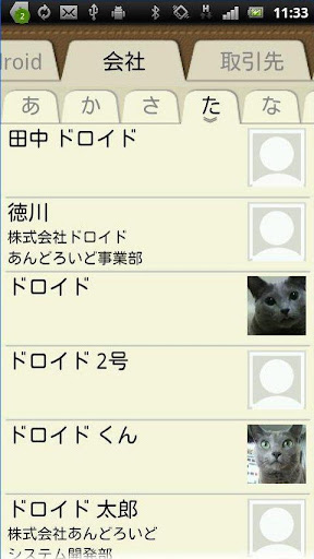 My電話帳