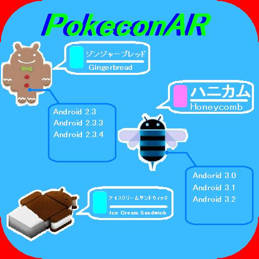 娱乐のAOIa ポケコンAR LOGO-記事Game